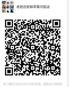 20200520 微信群更新