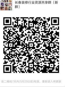 5月24号微信群二维码分享